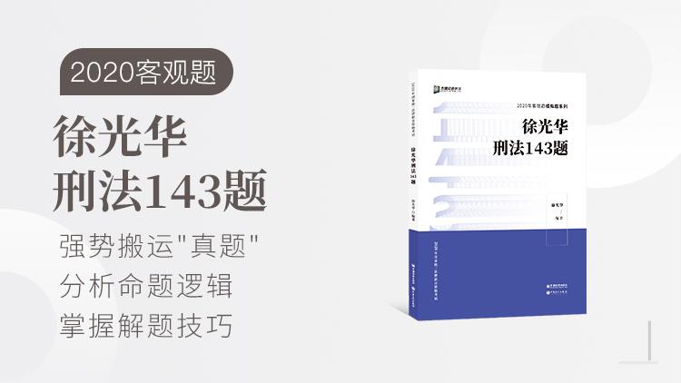 预售2020客观题徐光华刑法143模拟题