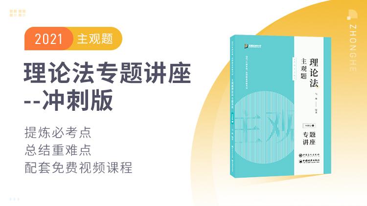 预售-2021主观题马峰理论法专题讲座冲刺版