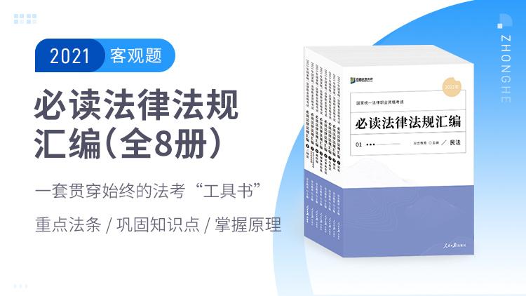 预售2021法律法规汇编全8册