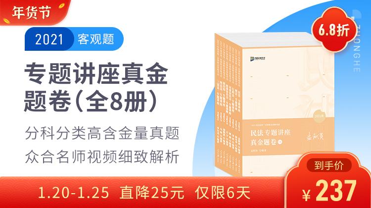 预售2021客观题真金题卷全8册