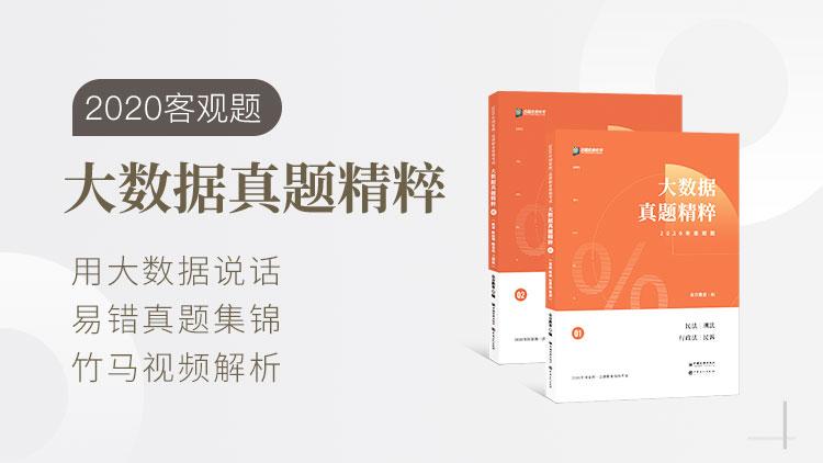 预售2020客观题大数据真题精粹全2册