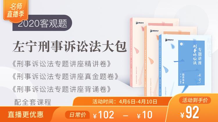 预售2020客观题左宁刑事诉讼法大包