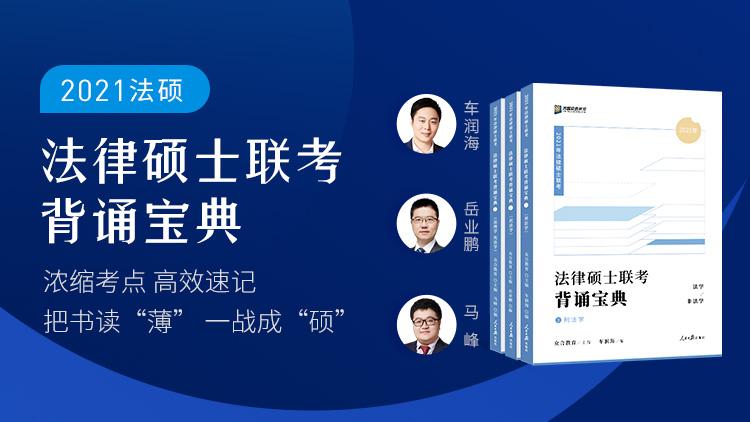 〖前3万套1折包邮〗预售2021法律硕士联考背诵宝典