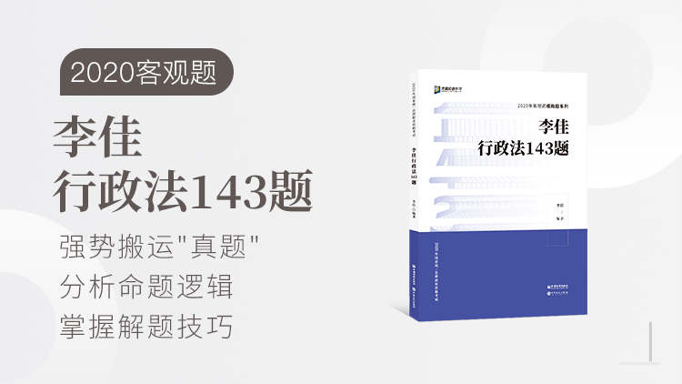 预售2020客观题李佳行政法143模拟题