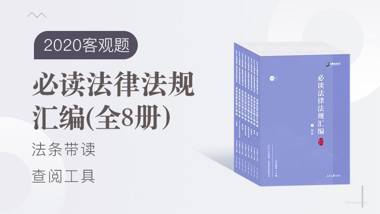 预售2020必读法律法规汇编全8册