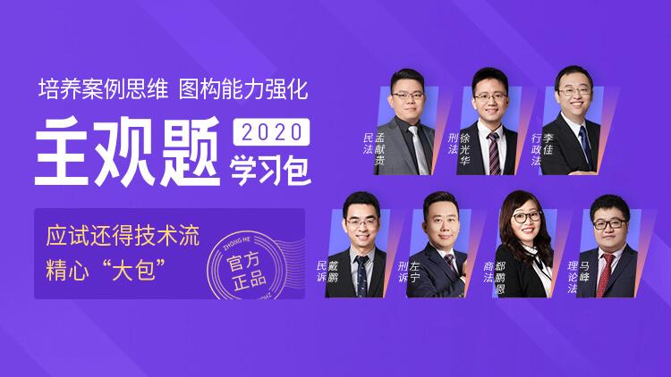 2020主观题学习包