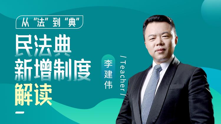 """李建伟1元拼团  从""""法""""到""""典"""" 民法典新增制度解读"""