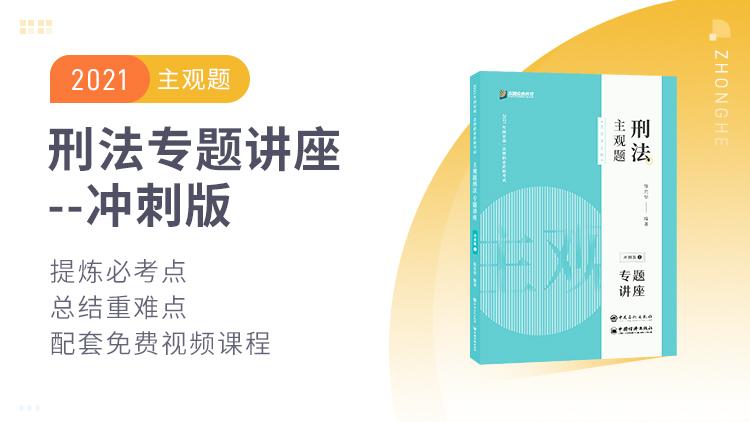 预售-2021主观题徐光华刑法专题讲座冲刺版