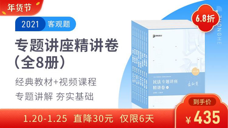 预售2021客观题精讲卷全8册
