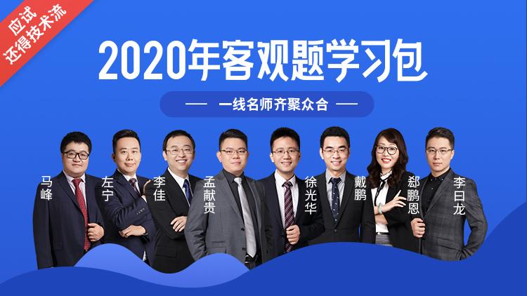 2020法考客观题学习包