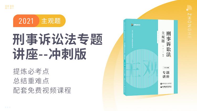 预售-2021主观题左宁刑诉专题讲座冲刺版