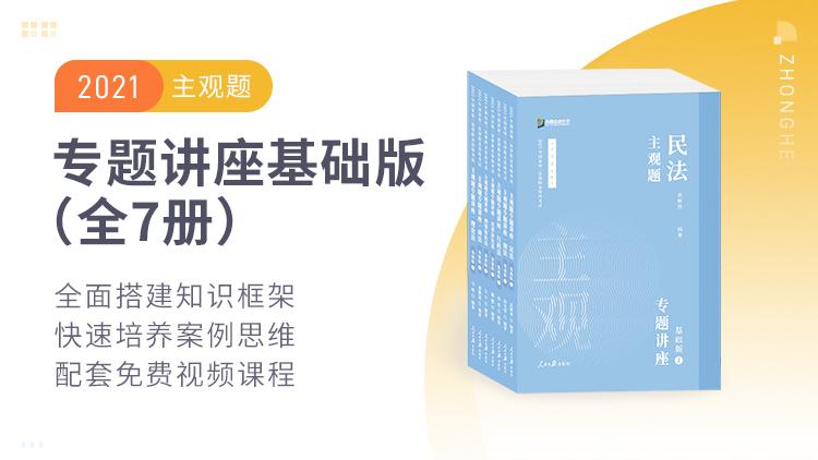 预售2021主观题基础版全7册